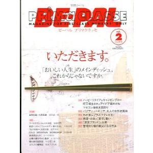 ビーパル プリマクラッセ Vol.2  <送料込み>