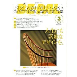 ビーパル プリマクラッセ Vol.3 <送料込み>