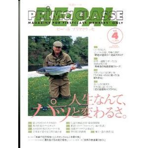 ビーパル プリマクラッセ Vol.4 <送料込み>