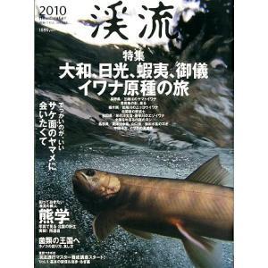 渓流 2010