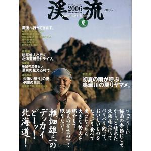 渓流 夏 2006
