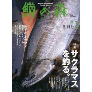 鱒の森  No.1 創刊号