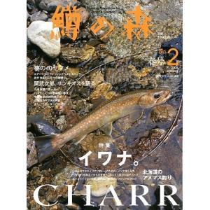 鱒の森 春号  No.2