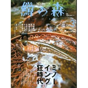 鱒の森 夏号  No.3