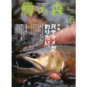 鱒の森 春号  No.6