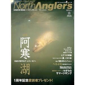 ノースアングラーズ  Vol.5  <送料無料>