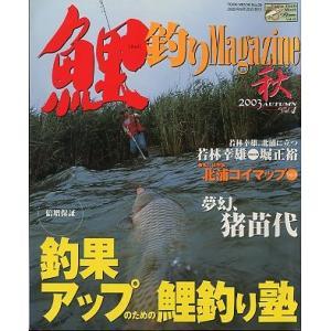 釣果アップのための鯉釣り塾  2003年9月・桃園書房   サイズ:B5・130頁   状態;普通の...