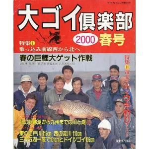 春の巨鯉大ゲット作戦 寄せて釣るウキ釣りマニュアル  2000年5月・廣済堂出版   サイズ:B5・...