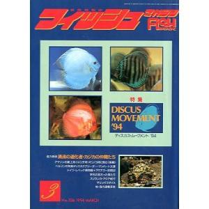 フィッシュマガジン 1994年3月  通巻336号|pulsebit