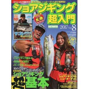 ショアジギング超入門 Vol.8  −スペシャル付録DVD付ー <送料無料>|pulsebit