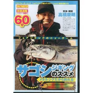 ショアジギング超入門 Vol.8  −スペシャル付録DVD付ー <送料無料>|pulsebit|02