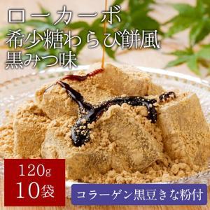 送料無料 ローカーボ 希少糖わらび餅風 コラーゲン黒豆きな粉付 黒みつ味 120g×10袋