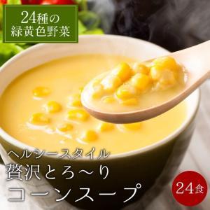 メール便 送料無料 24種の緑黄色野菜の贅沢とろ〜りコーンスープ24食入り ダイエット スープの画像