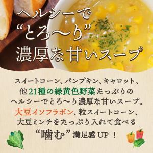 メール便 送料無料 24種の緑黄色野菜の贅沢とろ〜りコーンスープ24食入り ダイエット スープ|pululunn-hime|02
