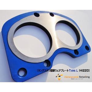 タングステン超硬ウェアプレート Type.L 【IHI 220】|pump-parts