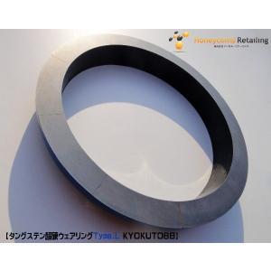 タングステン超硬ウェアリング Type.L 【KYOKUTO 8B】|pump-parts