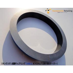 タングステン超硬ウェアリング Type.L【KYOKUTO 8-9Bテーパー】|pump-parts