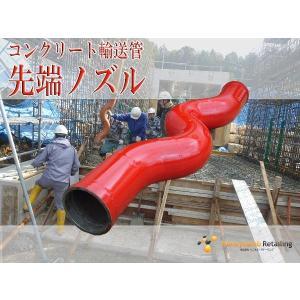 コンクリート輸送管先端ノズル 【特許公開No.2002-220924】|pump-parts