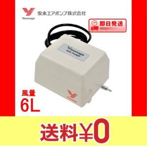 YP-6A エアーポンプ YP−6A 安永エアポンプ 1年保証付 送料無料