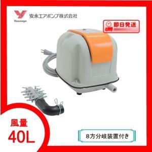 エアーポンプ AP−40 安永エアポンプ(8方分岐装置付き)  [水槽]
