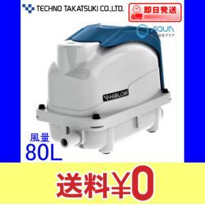 エアーポンプ XP−80 テクノ高槻 エアポンプ 浄化槽