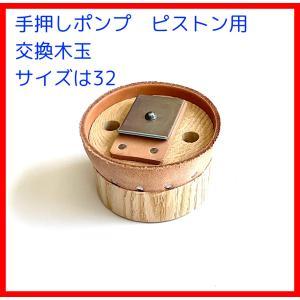 32 木玉皮付 手押しポンプ部品|pumpgennosuke2