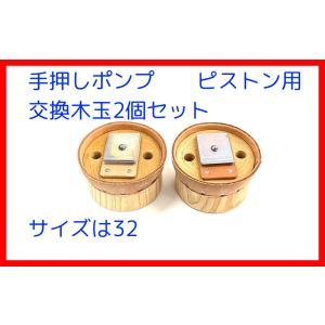 32 木玉皮付  2個セット 手押しポンプ部品|pumpgennosuke2