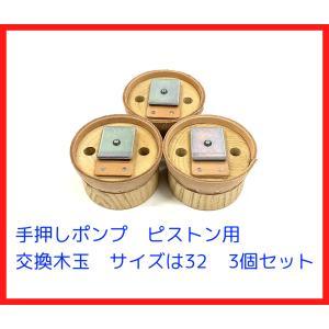 32 木玉皮付 3個セット 手押しポンプ部品|pumpgennosuke2