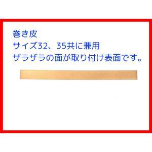 巻皮(特) 手押しポンプ部品|pumpgennosuke2