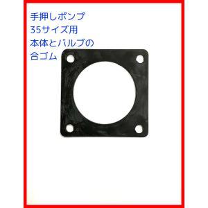 東邦工業 35合ゴム 手押しポンプ部品|pumpgennosuke2