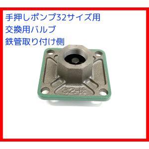 加藤製作所 32改良バルブ(玉下)手押しポンプ部品|pumpgennosuke2