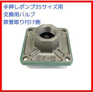 加藤製作所 35改良バルブ(玉下)手押しポンプ部品|pumpgennosuke2