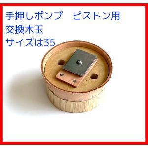 35 木玉皮付 手押しポンプ部品|pumpgennosuke2