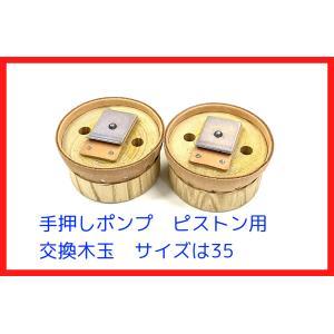 35 木玉皮付 2個セット 手押しポンプ部品|pumpgennosuke2
