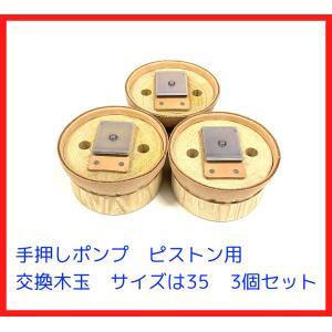 35 木玉皮付 3個セット 手押しポンプ部品|pumpgennosuke2