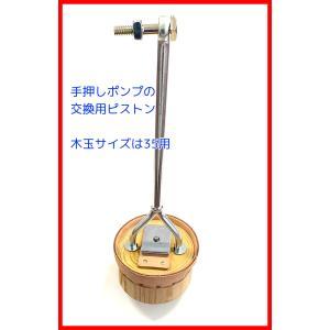 35 木玉ピストン一式(小栓付)手押しポンプ部品|pumpgennosuke2
