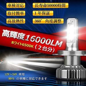 H4 ledヘッドライトHi/Lo 最新型強化版 高速冷却ファン 新基準車検対応 50W(25W×2) 16000LM (8000LM×2) 高輝度|pumpkintetsuko83