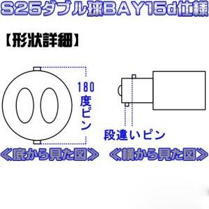 AUNAZZ/LEDブレーキランプ LED航海灯 マスト灯 LED S25ダブル球 7.5W BA15d ダブル球 ピン角180°平行 ホワイト2個/|pumpkintetsuko83