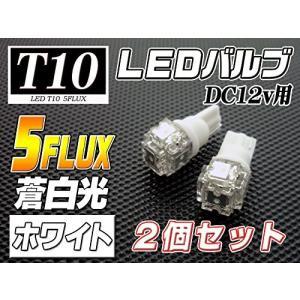 バットベリーLEDバルブ T10 品番LB5 トヨタ ヴィッツ用 テールブレーキ蒼白光 ホワイト 白 5連LED (5FLUX 5フラックス)|pumpkintetsuko83