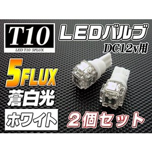 バットベリーLEDバルブ T10 品番LB5 トヨタ ハリアー用 テールブレーキ蒼白光 ホワイト 白 5連LED (5FLUX 5フラックス)|pumpkintetsuko83