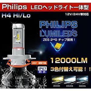 フィリップス LumiledsH4 Hi/Lo LEDZES 2nd2019年度最新版LEDヘッドライト2個セット 6000+6000|pumpkintetsuko83