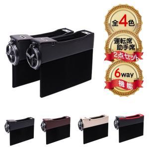 ■商品:車用収納ポケット 6way機能 収納ボックス ブラック色 運転席+助手席セット ■セット内容...
