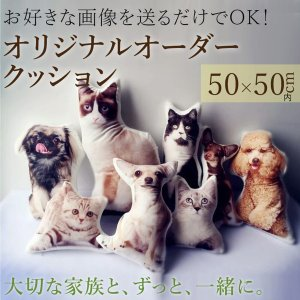 オリジナル ペット クッション 写真入り オーダーメイド 50×50cm内 メモリアル ギフト 誕生日 プレゼント