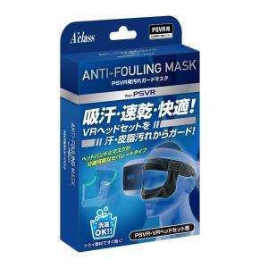 VRヘッドセット使用時の額の汗や皮脂汚れをしっかりガードします。 サラサラした速乾素材で着け心地が良...