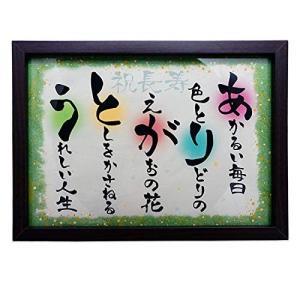 敬老の日 プレゼント 想いが伝わるメッセージ額 長寿 誕生日 お祝い 名前 詩 ありがとう|punipunimall