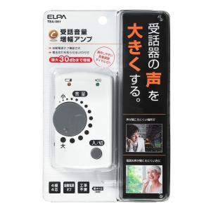 ELPA 受話音量増幅アンプ TEA-081|punipunimall