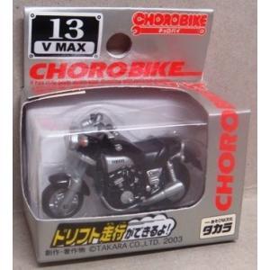 チョロバイ V-MAX 13
