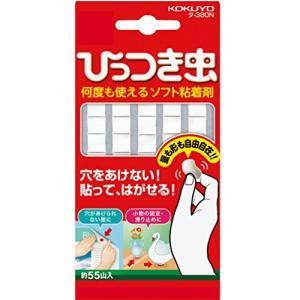 コクヨ ひっつき虫 はってはがせる 粘着剤 タ-380N 2個セット|punipunimall