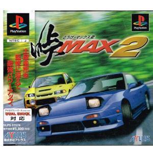 PS/峠MAX 2