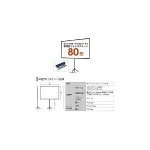 EPSON 80インチワイド プロジェクター モバイルスクリーン Xタイプ ELPSC21B punipunimall